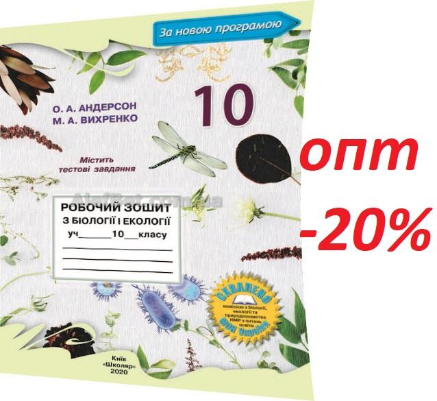 10 клас / Біологія і Екологія. Робочий зошит (2020) / Андерсон, Вихренко / Школяр