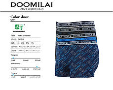Мужские боксеры стрейчевые из бамбука «DOOMILAI» Арт.D-01259, фото 3