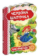 Червона Шапочка (Школа)