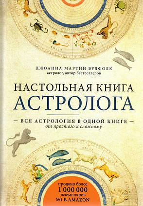 Настольная астрология. Вся астрология в одной книге - от простого к сложному. Джоанна Мартин Вулфолк