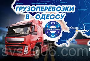 Грузоперевозки в Одессу - доставка грузов в Одессу и другие города Украины