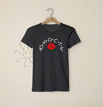 Черная футболка Юность / Футболки с надписями и лого на заказ