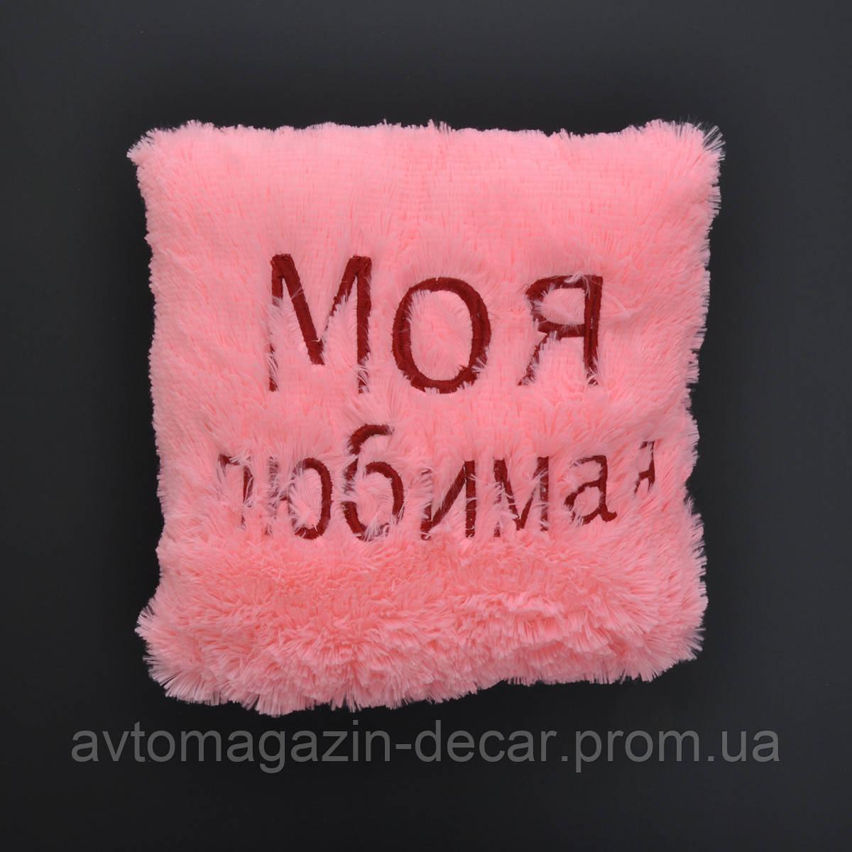 """Подушка в авто """"МОЯ Любимая"""""""