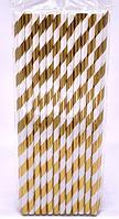 Трубочки коктейльные бумажные цвет золотая полоска 25 штук