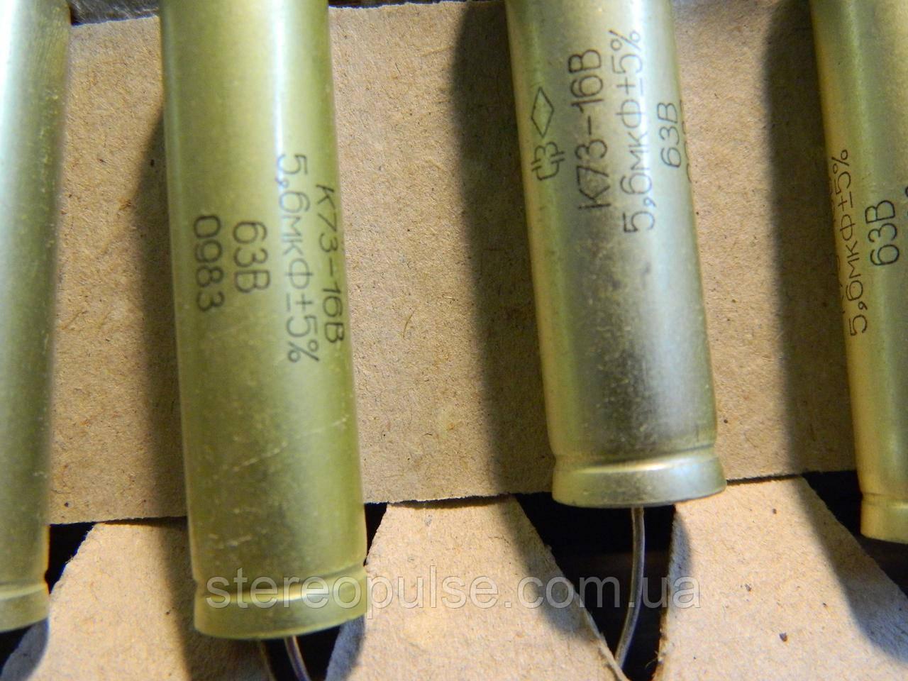 Конденсатор   К73-16В  5.6 мкФ - 63 В    5%