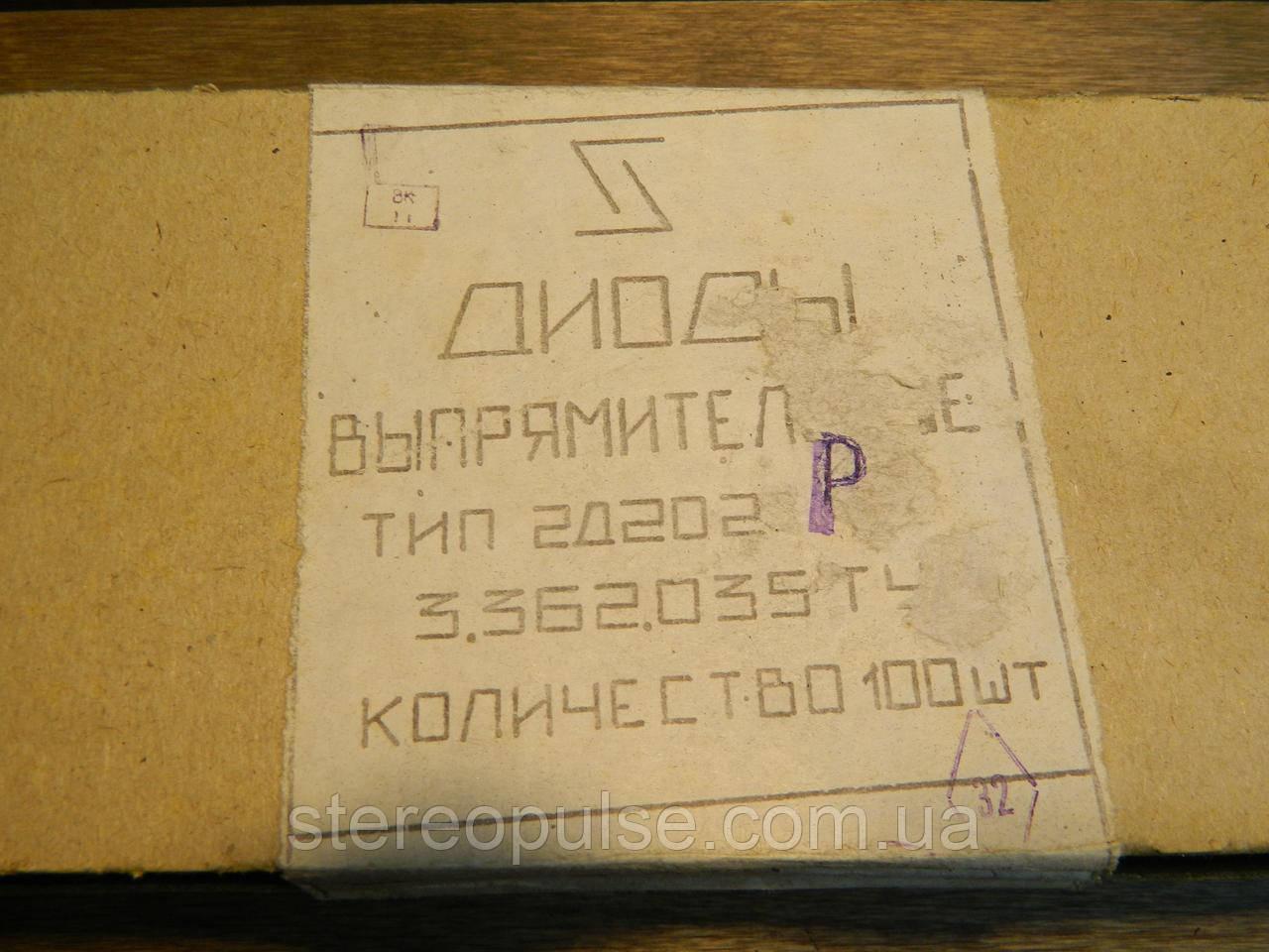 Диод  2Д202Р .  600 В  5А