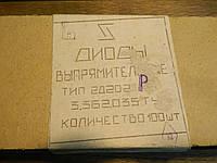 Диод  2Д202Р .  600 В  5А, фото 1