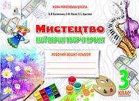 Альбом з мистецтва. 3 клас. Мої перші творчі кроки. (до підручника О. Калініченко, Л. Арістова) НУШ.