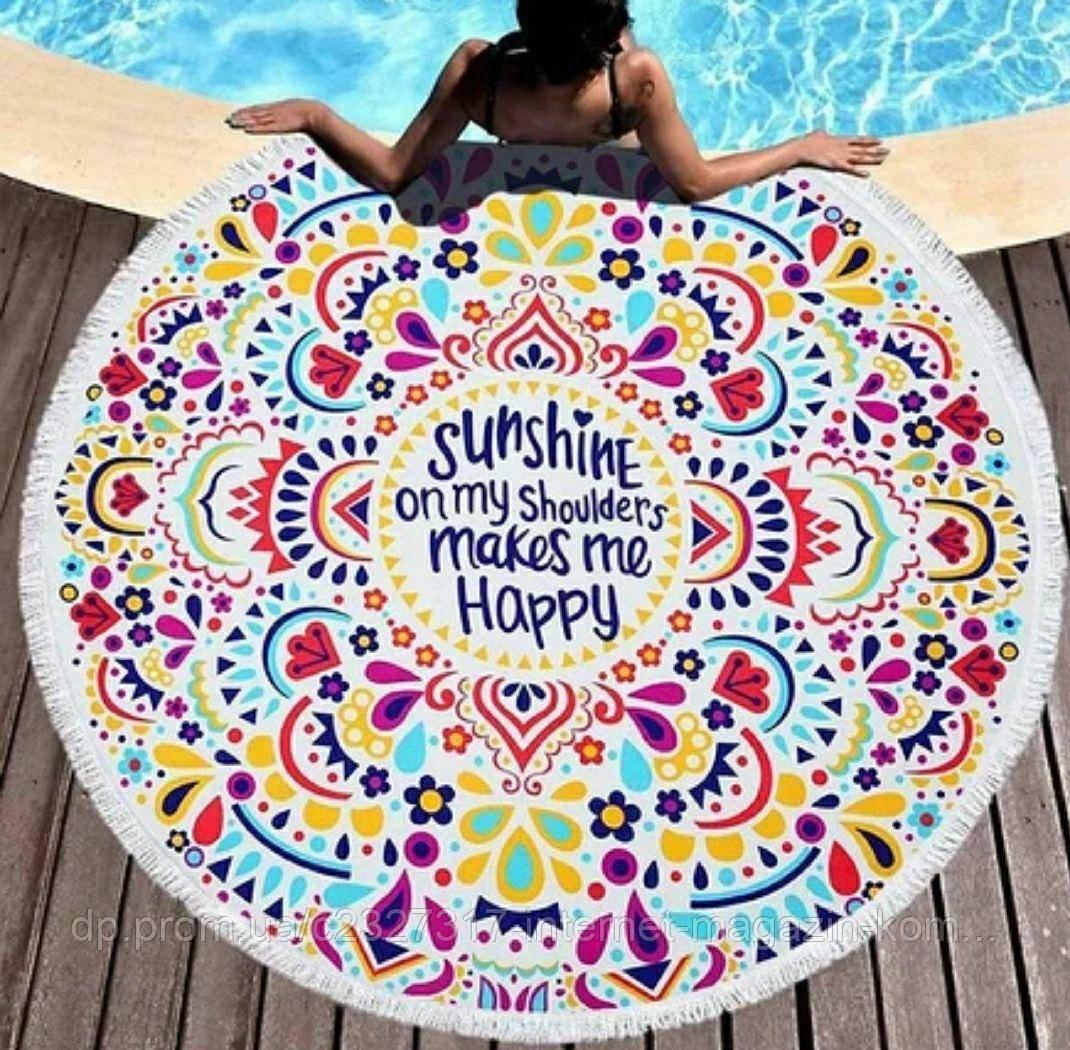 Пляжний килимок-рушник, підстилка кругла 150 см Happy