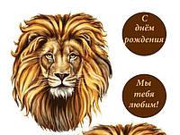 Вафельная картинка съедобная для торта лев с днем рождения