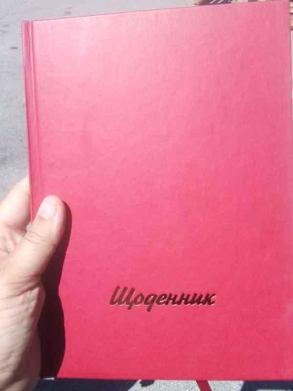 Дневник Рюкзачок Щ-6 твердый