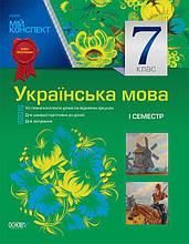 Мій конспект Українська мова 7 клас І семестр Українська мова навчання Нова програма Марецька Л. Основа