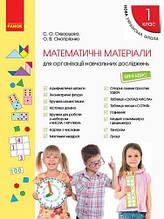 Міні-кейс Математичні матеріали для організації навчальних досліджень 1 клас Нова українська школа НУШ