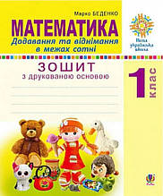Зошит з друкованою основою Математика 1 клас Додавання та віднімання в межах сотні НУШ Авт: Беденко М. Вид: