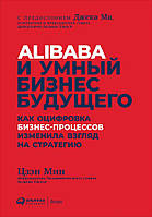 Alibaba и умный бизнес будущего. Как оцифровка бизнес-процессов изменила взгляд на стратегию