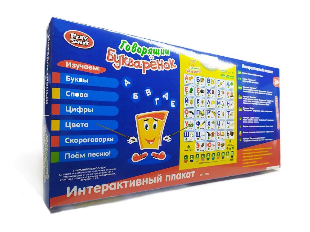 Плакат Букваренок 7002 русский язык