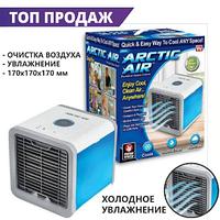 Переносной мини кондиционер Arctic Air для дома и офиса настольный, портативный охладитель воздуха USB