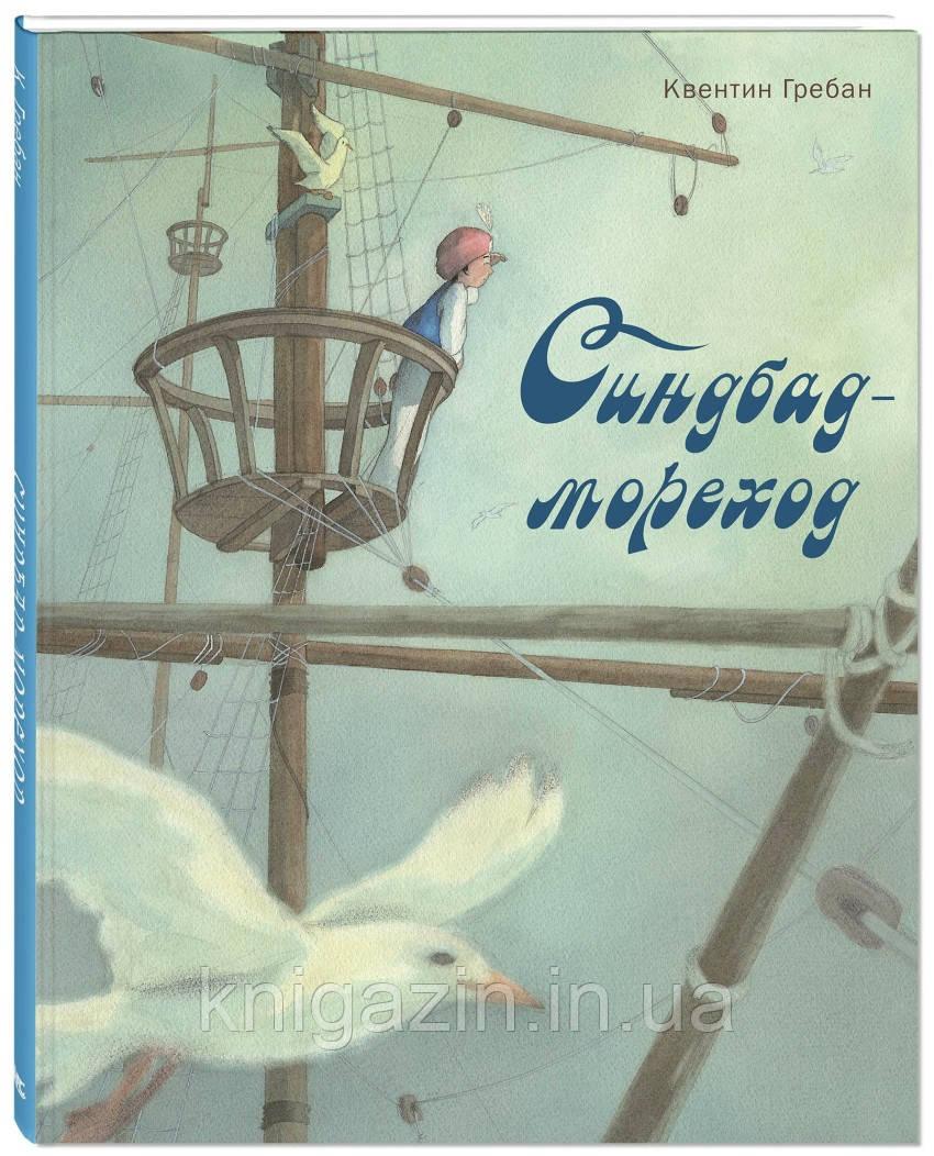 Книга Синдбад-мореход