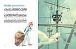 Книга Синдбад-мореход, фото 2