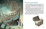Книга Синдбад-мореход, фото 5