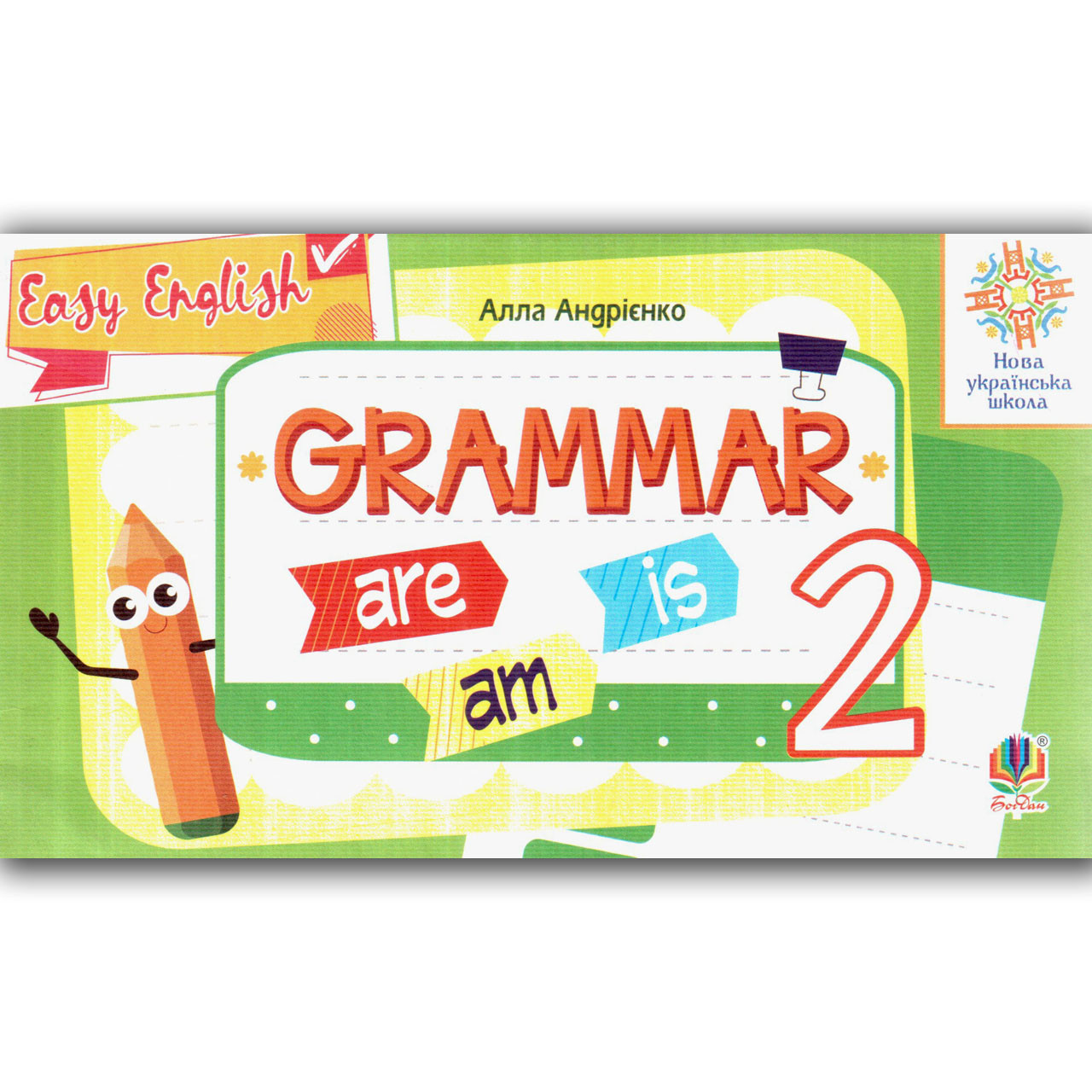 Англійська мова 2 клас Вивчаємо граматику Easy English Grammar Авт: Андрієнко А. Вид: Богдан