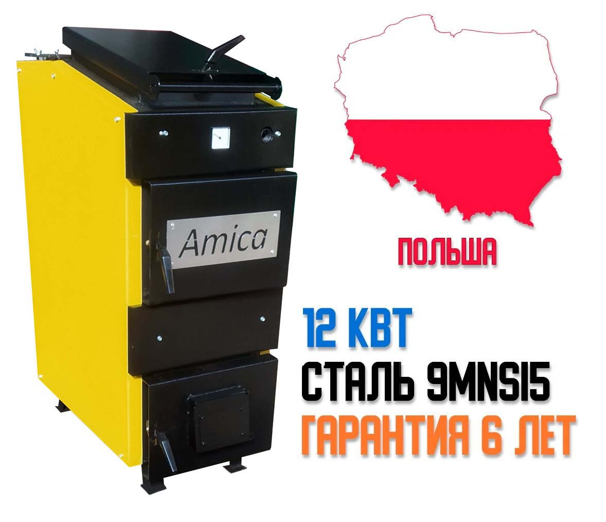 "Котел Холмова ""Amica"" Profi 12 кВт. Бесплатная Доставка!"