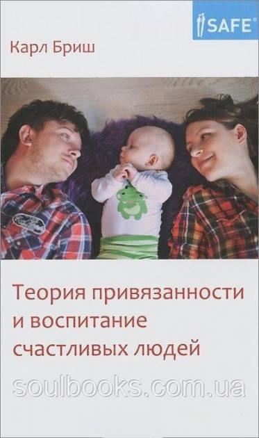 Теорія прив'язаності і виховання щасливих людей. Карл Бріш