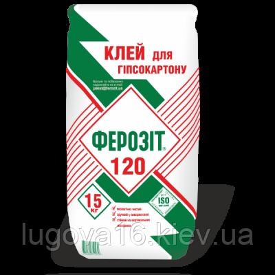 Клей для гіпсокартону - ФЕРОЗІТ 120,15 кг