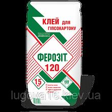 Клей для гипсокартона - ФЕРОЗИТ 120,15 кг