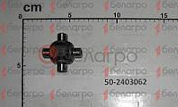 50-2403062-А2 Крестовина МТЗ дифференциала заднего моста