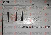 70-4202431 штифт 4х30