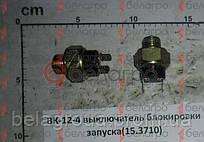 ВК-12-4 Выключатель МТЗ, МАЗ, МЗКТ блокировки запуска двигателя 15.3710, Беларусь