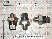 ВК-12-31 Выключатель МТЗ заднего хода, Беларусь