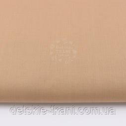 Однотонная польская бязь цвет светло-коричневого капучино №785а