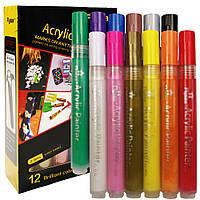 Набор акриловых маркеров универсальных FlySea 2-3 мм 12 цветов