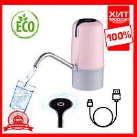 Помпа дозатор для воды электрическая с аккумулятором Pump Dispenser Розовая. Насадка на бутыль