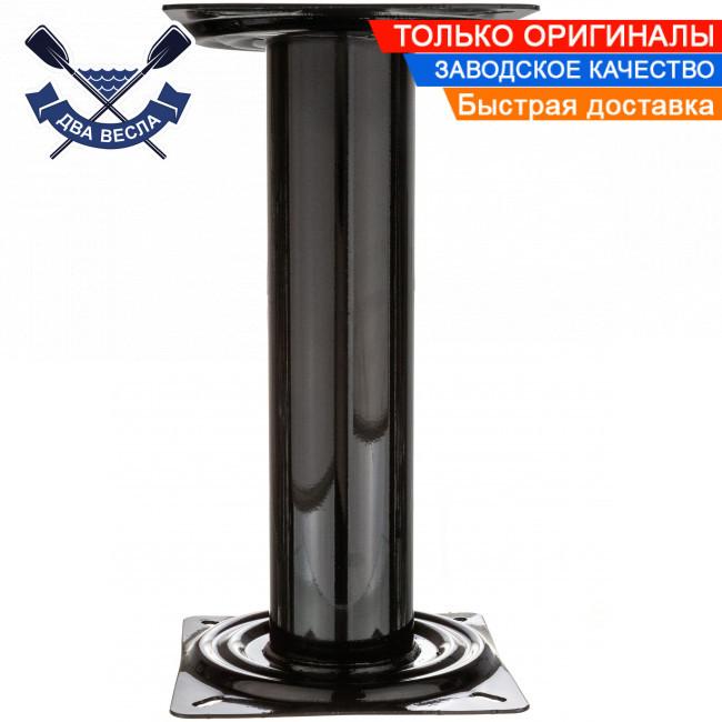 Опора стойка для кресла для лодки яхты катера Economy 330 мм, сталь с покрытием, США, оригинал