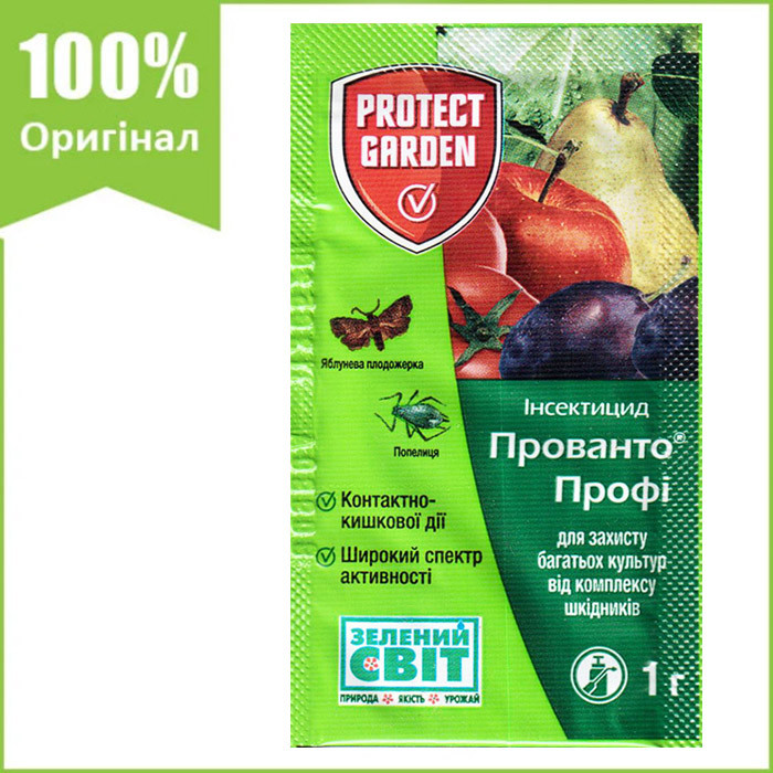 """Инсектицид """"Прованто Профи"""" (""""Децис Профи"""") от широкого спектра вредителей (1 г) от Bayer (оригинал)"""