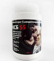 KSB-55 - Концентрат Сывороточного Белка (КСБ-55) банка 300 грамм