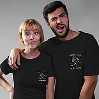 """Парные футболки для парня и девушки """"Все або нічого..."""""""