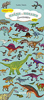 Динозавры. Найди и покажи