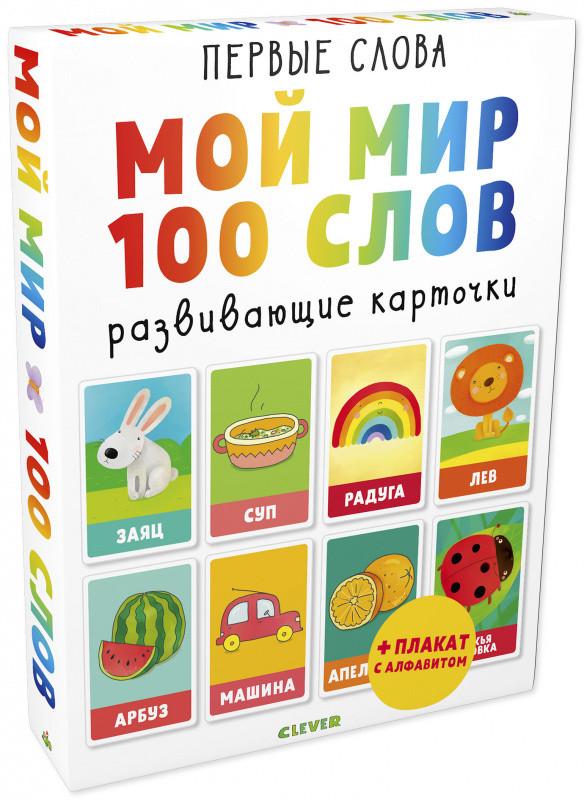 Первые слова. Мой мир. 100 слов