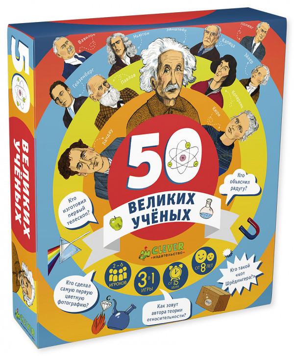 50 великих учёных