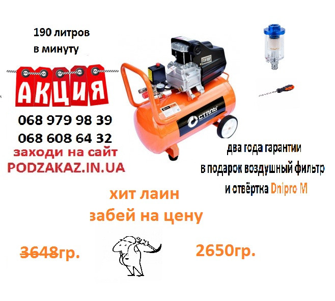 Компрессор Сталь КСТ-50, 50л, 1,5кВт, 8 Бар, 190 л/мин
