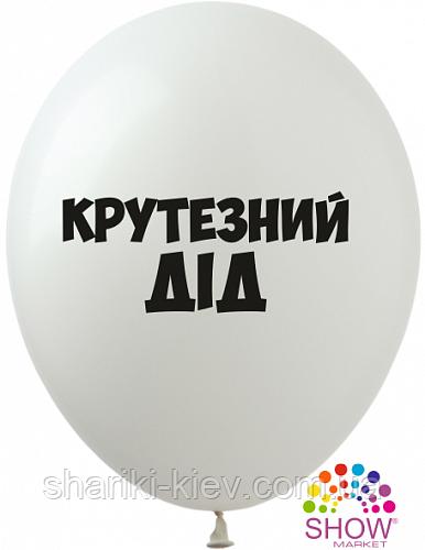 """Шарики гелевые латексные """"Черный юмор""""   33 см."""