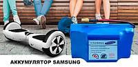 Аккумулятор для гироборда (гироскутера) 36V 4400mAh Samsung