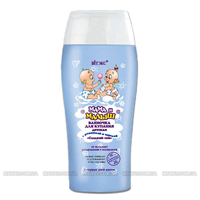 ВИТЕКС Мама и Малыш - Ванночка для купания детская с ромашкой и чередой Сладкий сон 300мл