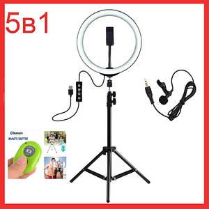 Набор для блогера 5в1 (Кольцевая лампа 26 см.+штатив 1,1 метр+пульт для телефона+петличный микрофон)