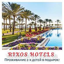 Rixos Hotels Египет - проживание 2-х детей в подарок!