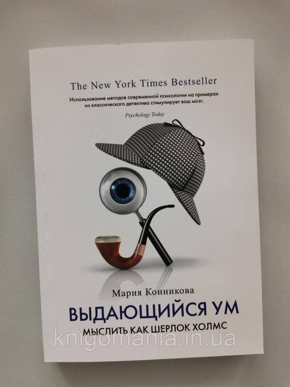 """""""Видатний розум. Мислити як Шерлок Холмс"""" Марія Конникова"""
